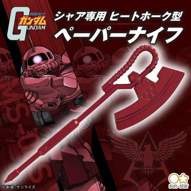 機動戦士ガンダム シャア専用ヒートホーク型ペーパーナイフ