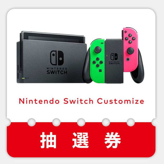 抽選 switch