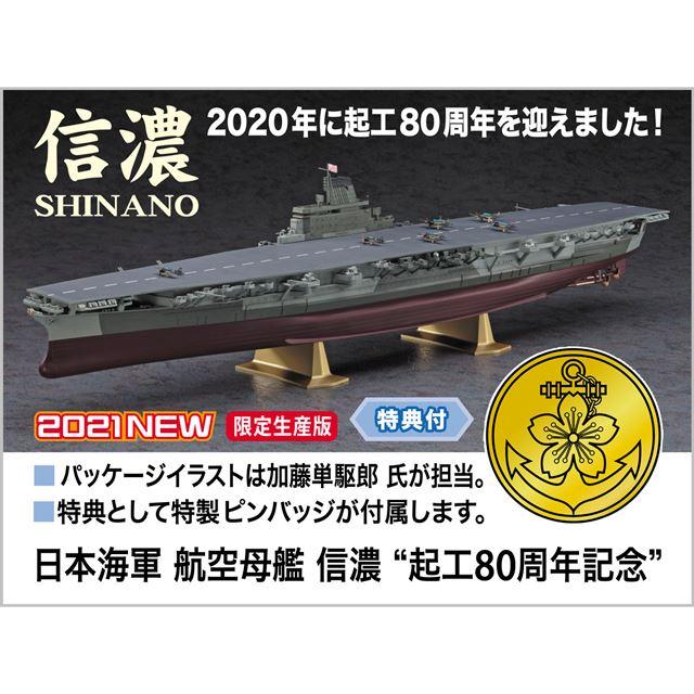 """日本海軍 航空母艦 信濃 """"起工80周年記念"""""""
