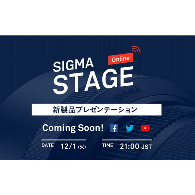 「SIGMA STAGE Online」