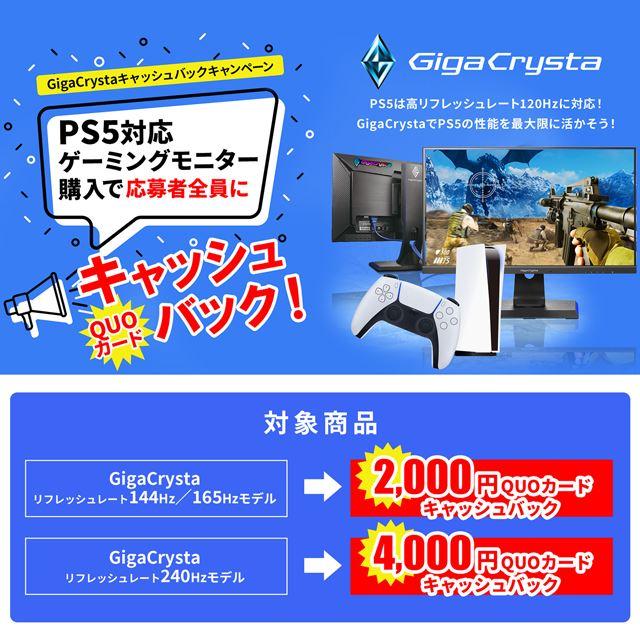 GigaCrystaキャッシュバックキャンペーン