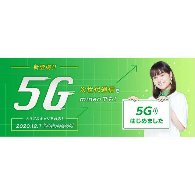 「5G通信オプション」