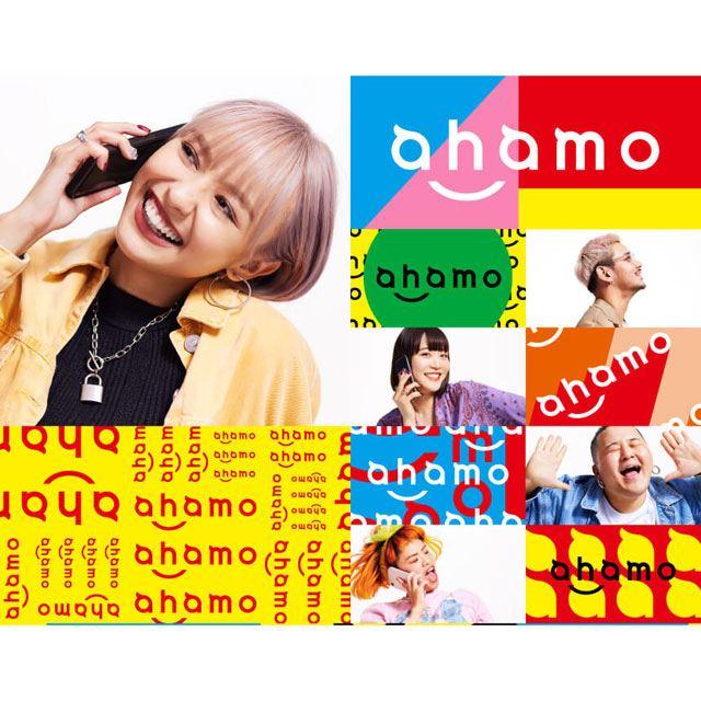 ドコモの月額税別2,980円新プラン「ahamo」注意点とは