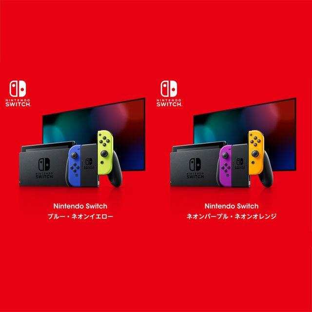 「Nintendo Switch ブルー・ネオンイエロー」および「Nintendo Switch ネオンパープル・ネオンオレンジ」