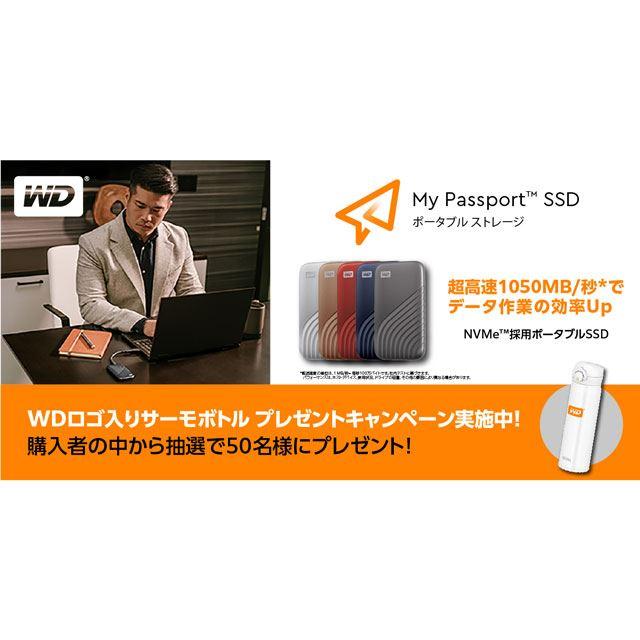 WD My Passport SSDサーモボトルプレゼントキャンペーン!