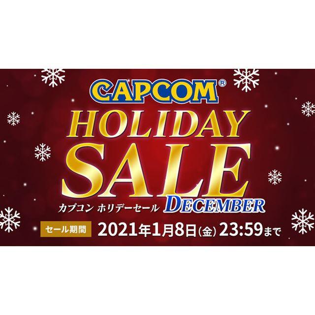 「CAPCOM HOLIDAY SALE -DECEMBER-」