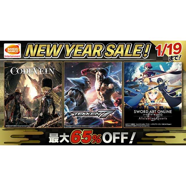 PlayStation 4 New Year Sale Part.2