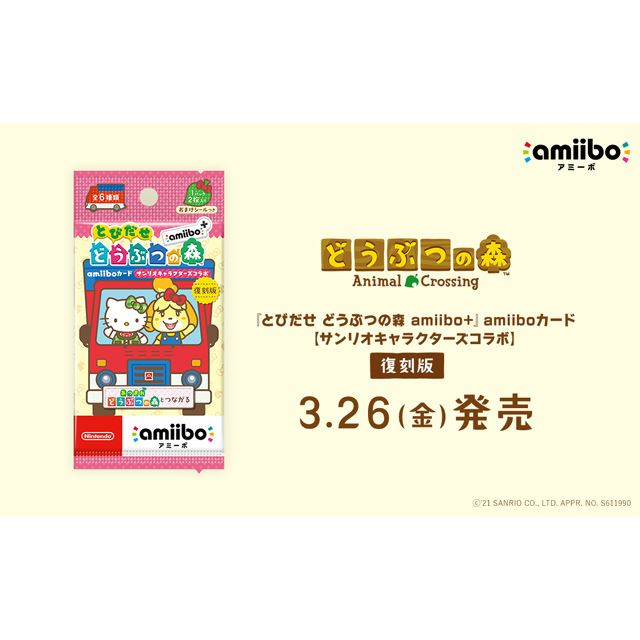 『とびだせ どうぶつの森 amiibo+』amiiboカード【サンリオキャラクターズコラボ】