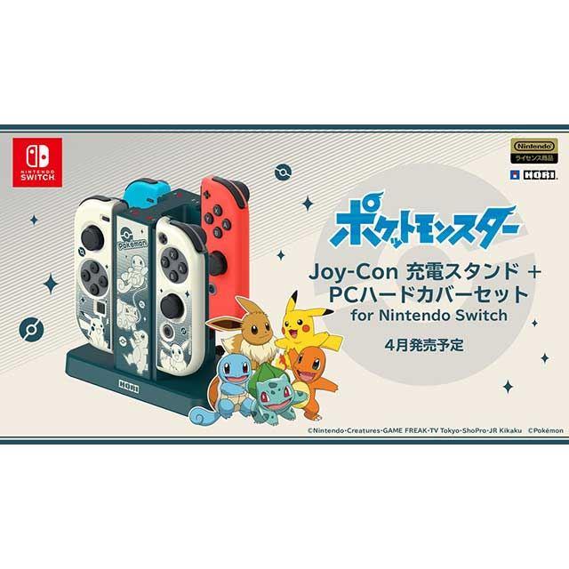 ポケットモンスター Joy-Con充電スタンド + PCハードカバーセット for Nintendo Switch AD13-001