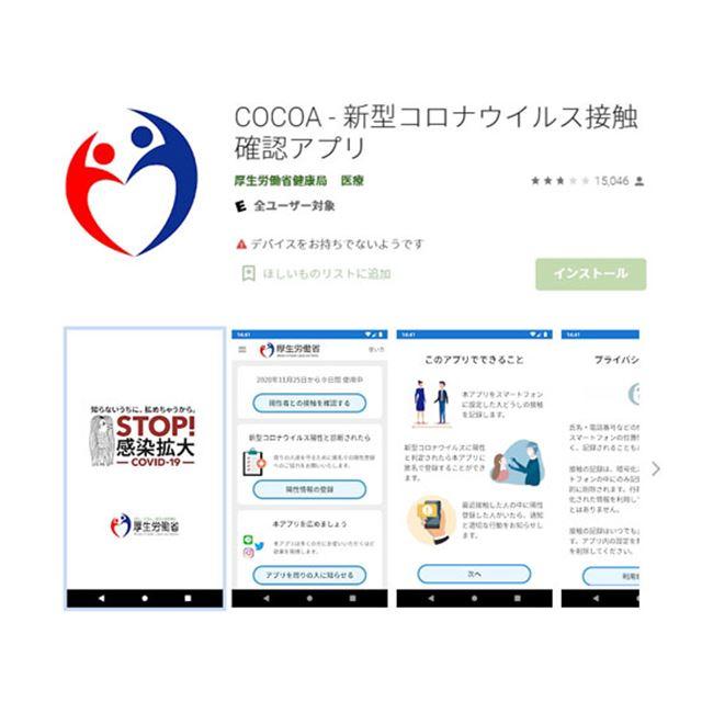 「新型コロナウイルス接触確認アプリ」(COCOA)