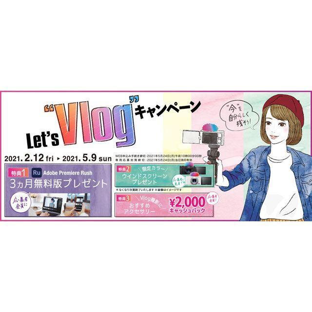 """「21年春 Let's """"Vlog""""キャンペーン」"""