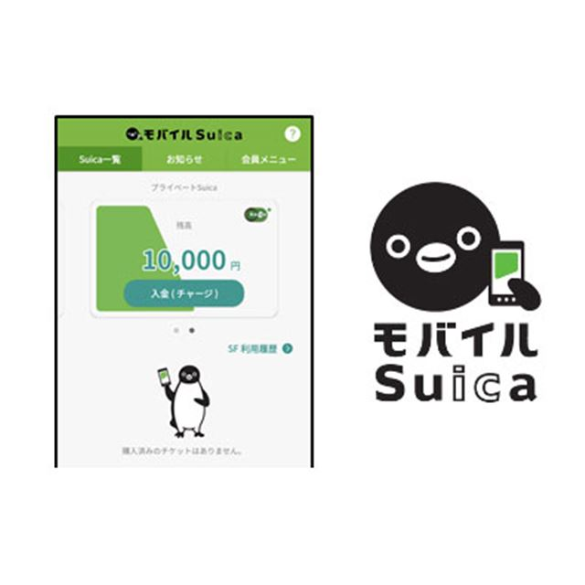 「モバイル Suica」を3月21日にリニューアル