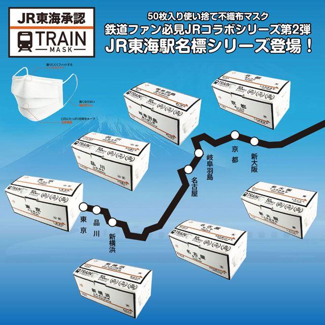 「日本製 JR東海駅名標シリーズ トレインマスク(50枚入)」