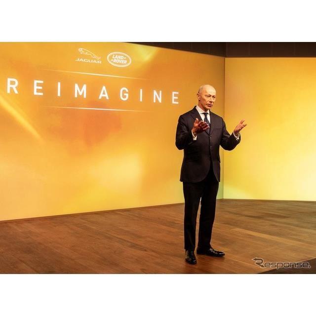 ジャガー・ランドローバーの新グローバル戦略「REIMAGINE」を発表するティエリー・ボロレCEO