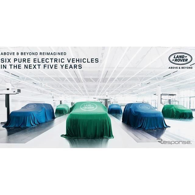 ランドローバーが今後5年間に投入する6車種のフルEVのティザーイメージ