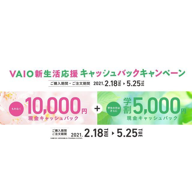 VAIO新生活応援キャッシュバックキャンペーン