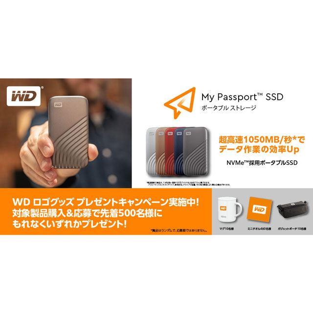 「WD My Passport SSD WDロゴグッズプレゼントキャンペーン」