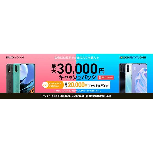 「格安SIM契約+対象のスマホ購入で最大30,000円キャッシュバックキャンペーン」