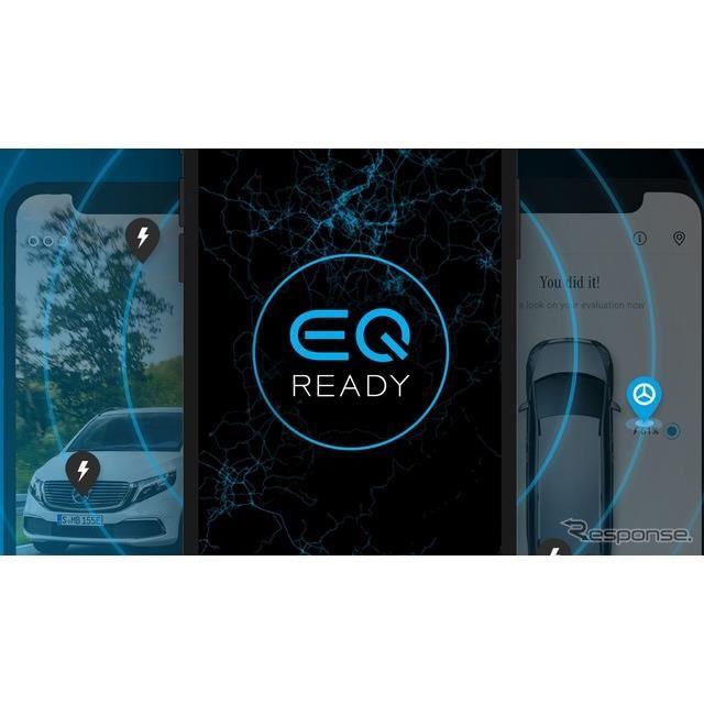メルセデスベンツ 『EQV』を仮想体験できるスマホアプリ「EQ Ready」