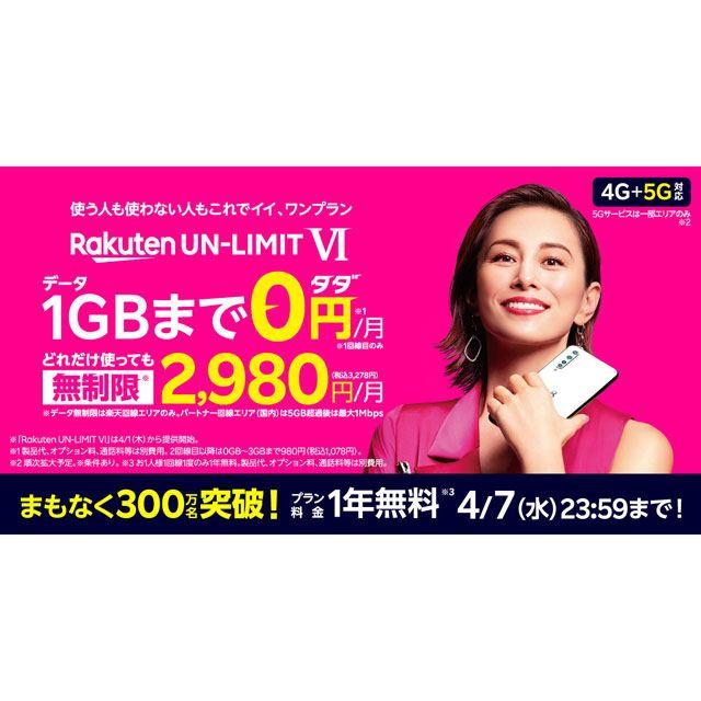 楽天モバイル、Rakuten UN-LIMIT プラン料金1年無料キャンペーンを4/7に受付終了