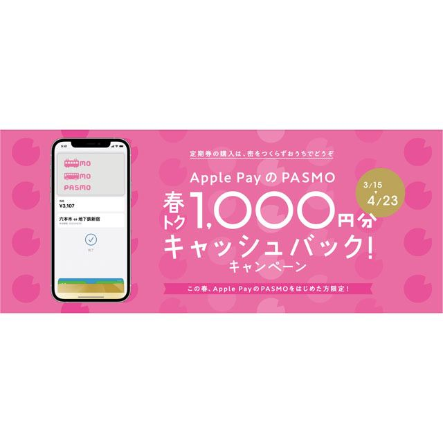 「Apple PayのPASMO 春トク1,000円分キャッシュバックキャンペーン」