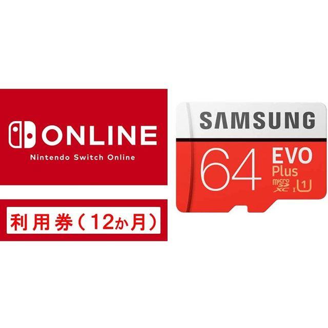 Nintendo Switch Online利用券(個人プラン12か月)+Samsung EVO Plus マイクロSDカード 64GB microSDXC」