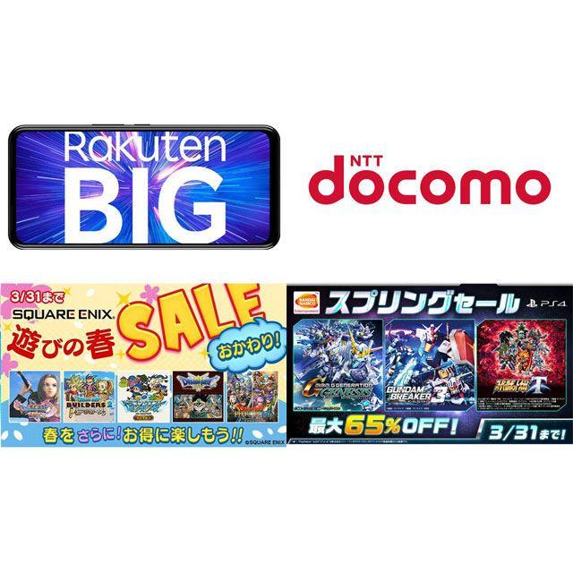 【3月の値下げまとめ】楽天モバイル「Rakuten BIG」値下げやSwitch/PS4セールなど