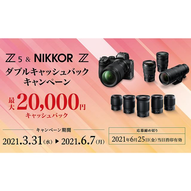 Z 5 & NIKKOR Z ダブルキャッシュバックキャンペーン