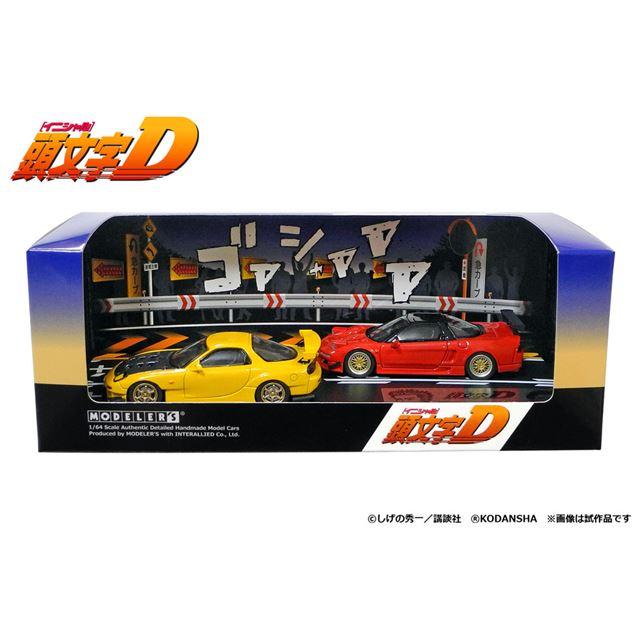 頭文字D セットVol.3 高橋啓介RX-7(FD3S)&北条豪NSX(NA1)