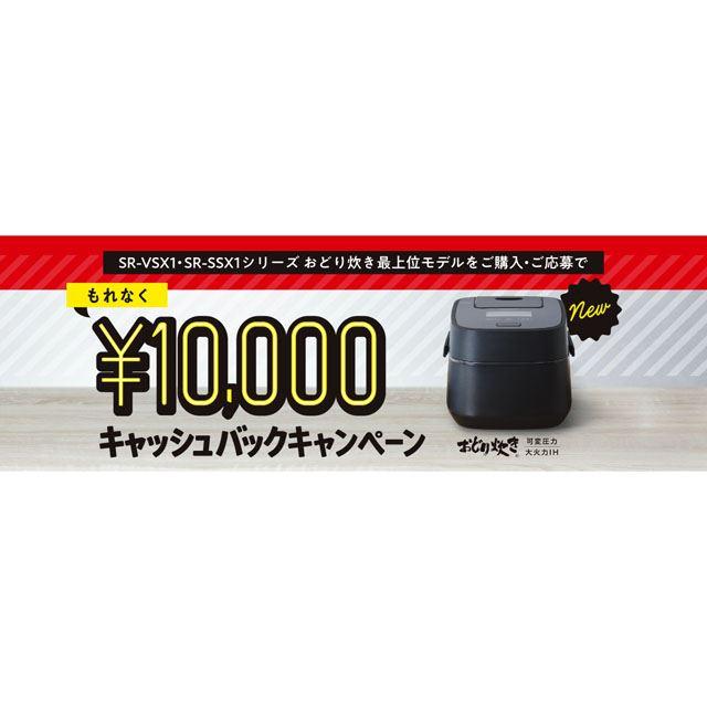 「10,000円キャッシュバックキャンペーン」