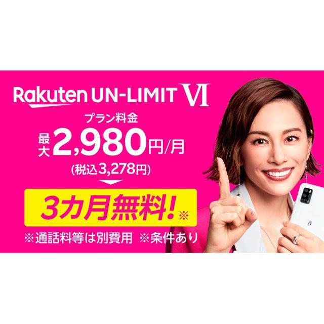 「Rakuten UN-LIMIT VI」3か月間無料の新キャンペーン