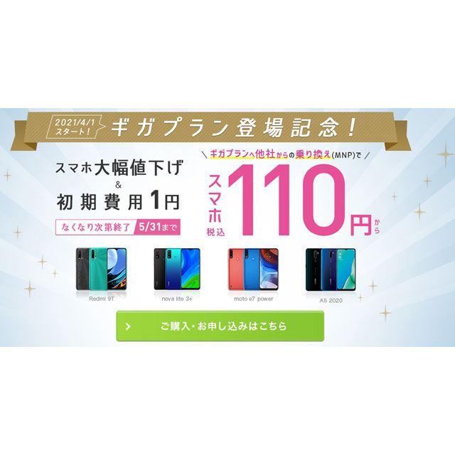 「ギガプラン登場記念キャンペーン【スマホ大特価セール】」
