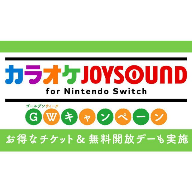 「カラオケJOYSOUND for Nintendo Switch」GWキャンペーン