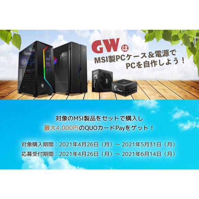 「GWはMSI製PCケース&電源でPCを自作しよう」キャンペーン