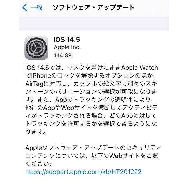 「iOS 14.5」