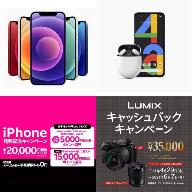 【5月の値下げまとめ】楽天モバイルiPhoneポイント還元やGoogle ストアセールなど