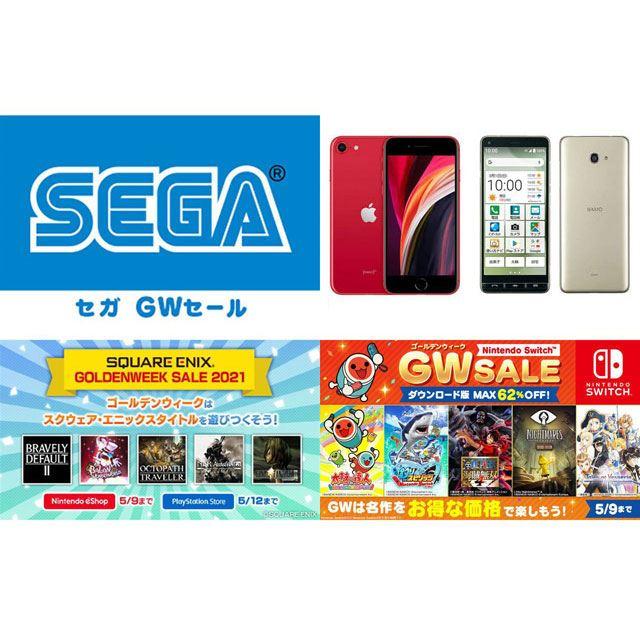 【5月の値下げまとめ】終了迫るSwitch/PS4ゲームセールやUQキャッシュバックなど