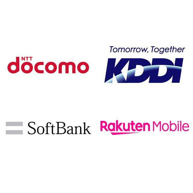 NTTドコモ、KDDI、ソフトバンク、楽天モバイル