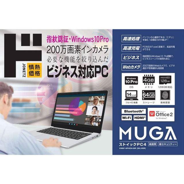 「MUGA(ムガ)ストイック PC4 KNW14FHD4-SR」