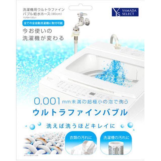 ヤマダデンキ、超微細な「泡」が発生するウルトラファインバブル給水ホース…5月10日