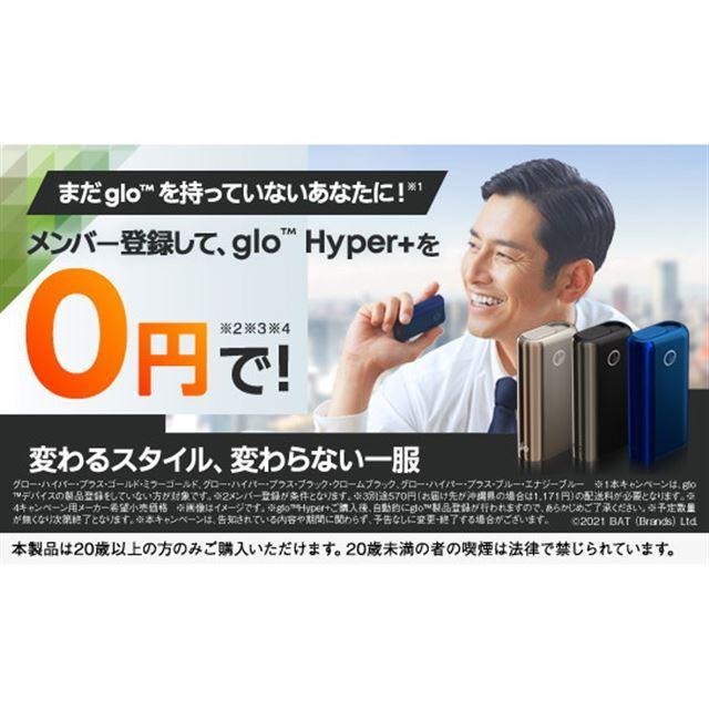 メンバー登録で0円に、加熱式タバコ「glo Hyper+」のはじめてキャンペーン開始