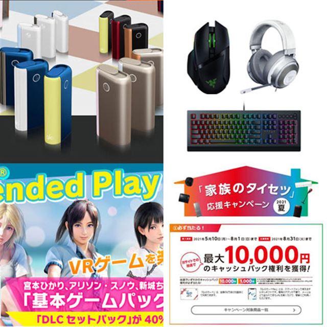 【5月の値下げまとめ】glo Hyper+の「0円キャンペーン」や東芝キャッシュバックなど