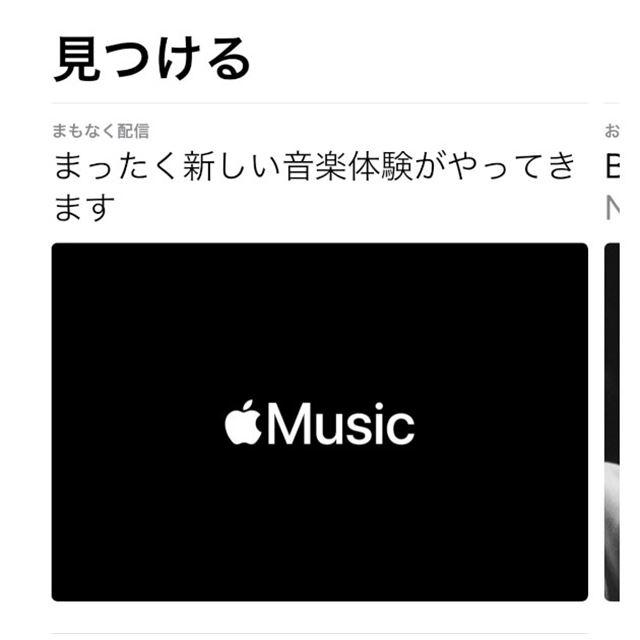 ※画像はiOS版「Apple Music」アプリより