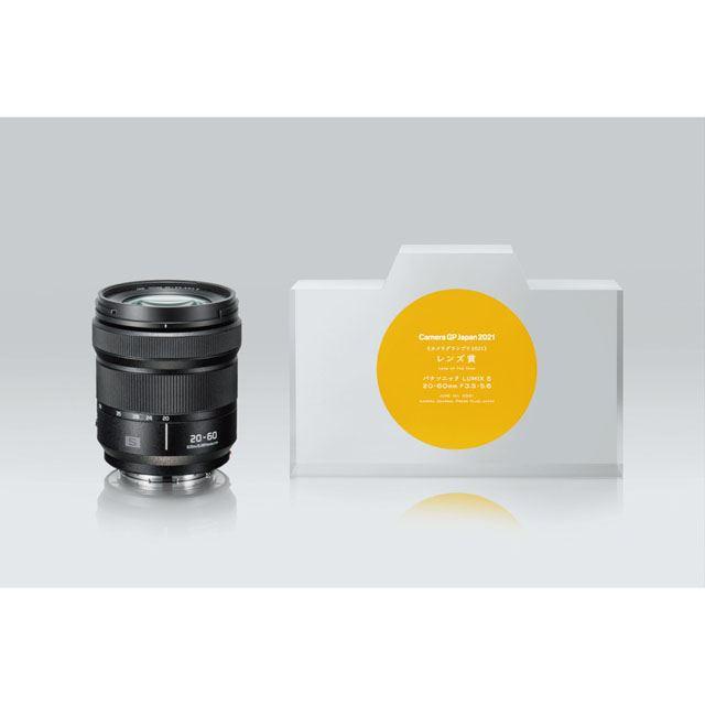カメラグランプリ2021 レンズ賞 LUMIX S 20-60mm F3.5-5.6(パナソニック)