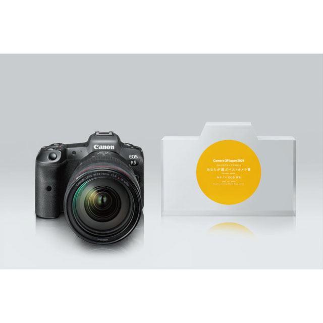 カメラグランプリ2021 あなたが選ぶベストカメラ賞 EOS R5 (キヤノン)