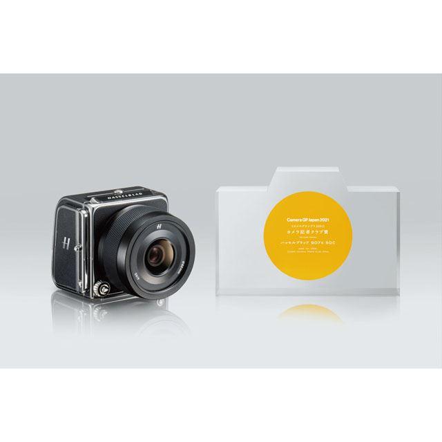 カメラグランプリ2021 カメラ記者クラブ賞 907X 50C(ハッセルブラッド)