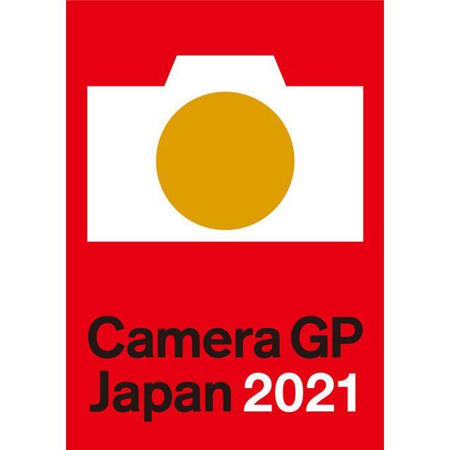 「カメラグランプリ2021」