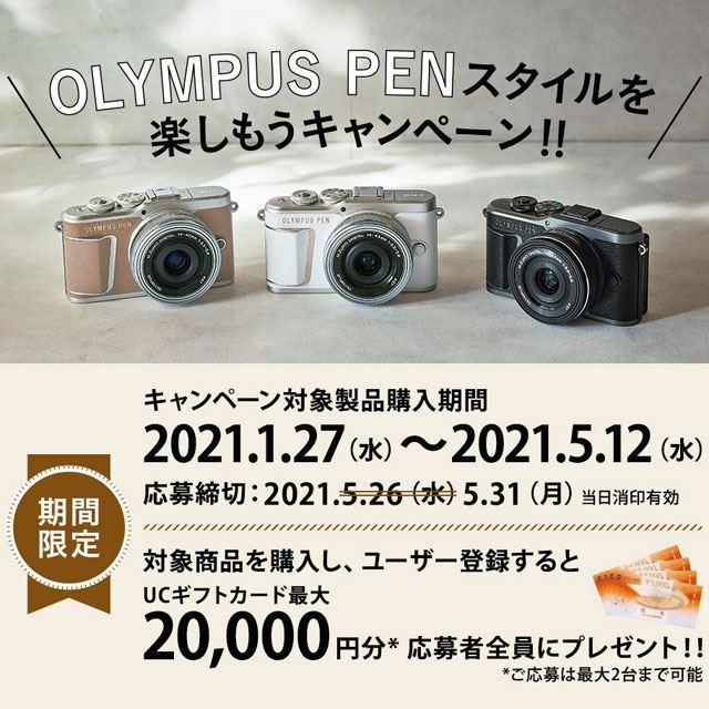 「OLYMPUS PEN スタイルを楽しもうキャンペーン」