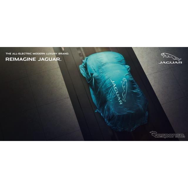Reimagine Jaguar.