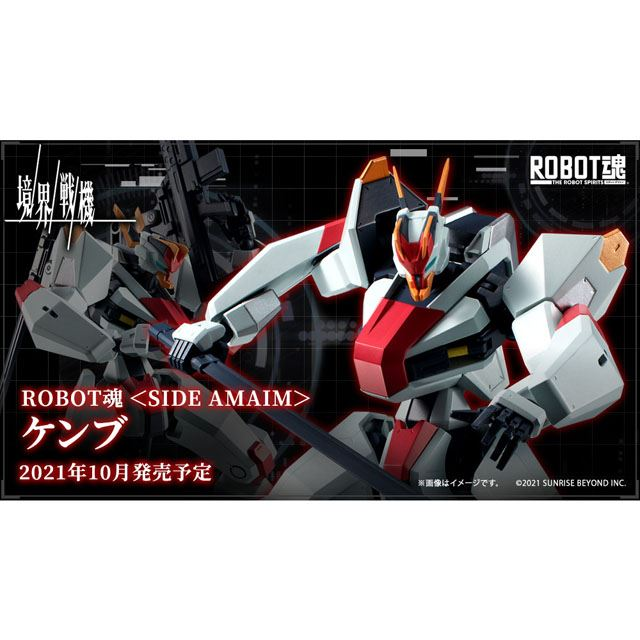 「ROBOT魂 <SIDE AMAIM> ケンブ」